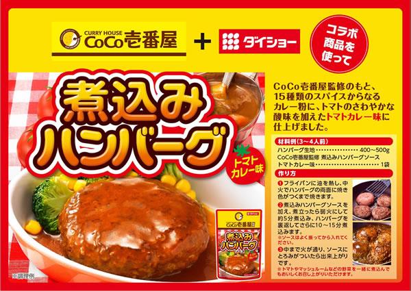 CoCo壱番屋 煮込みハンバーグソース トマトカレー味