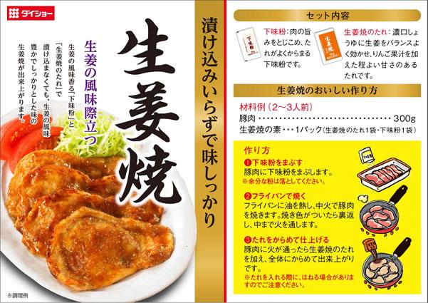 生姜焼の素