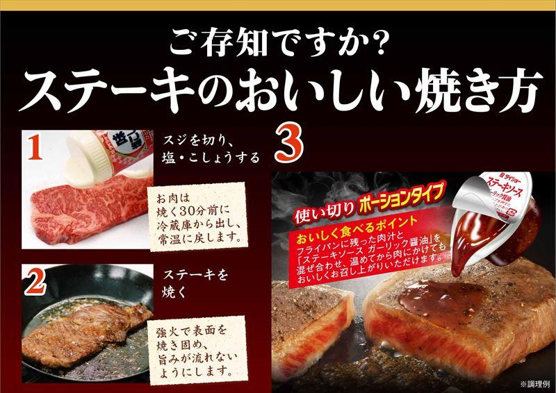 ステーキソースガーリック醤油 ポーションタイプレシピ
