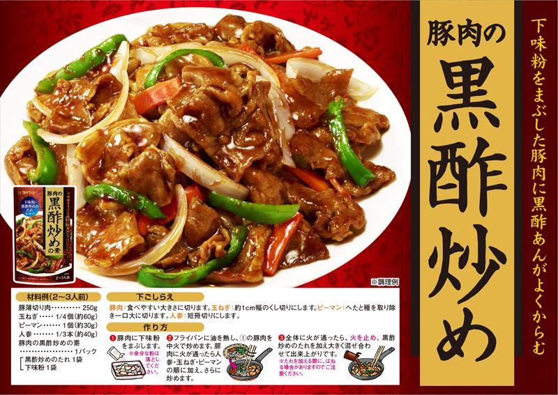 豚肉の黒酢炒めの素レシピ