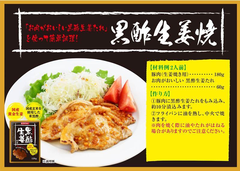 お肉がおいしい 黒酢生姜たれレシピ
