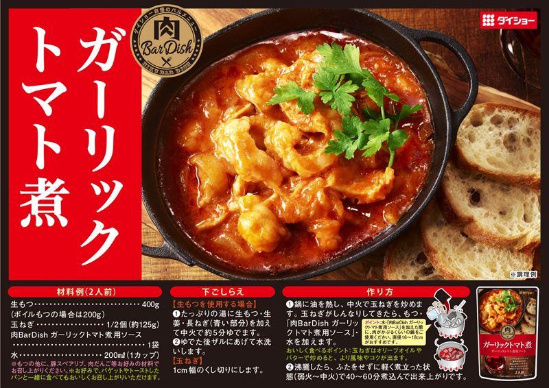 肉BarDish ガーリックトマト煮用ソースレシピ