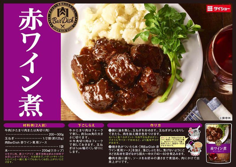 肉BarDish 赤ワイン煮用ソースレシピ