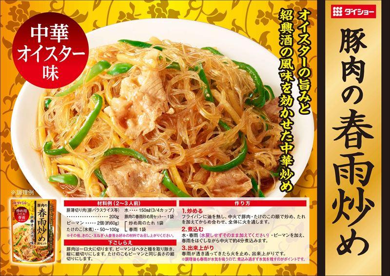 豚肉の春雨炒め用セットレシピ