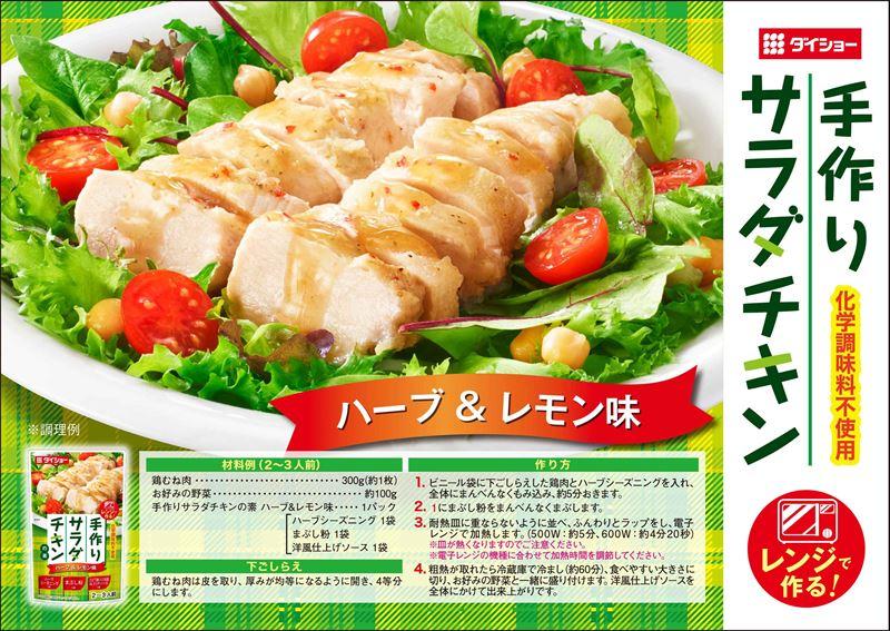 サラダチキンの素ハーブ&レモン味レシピ