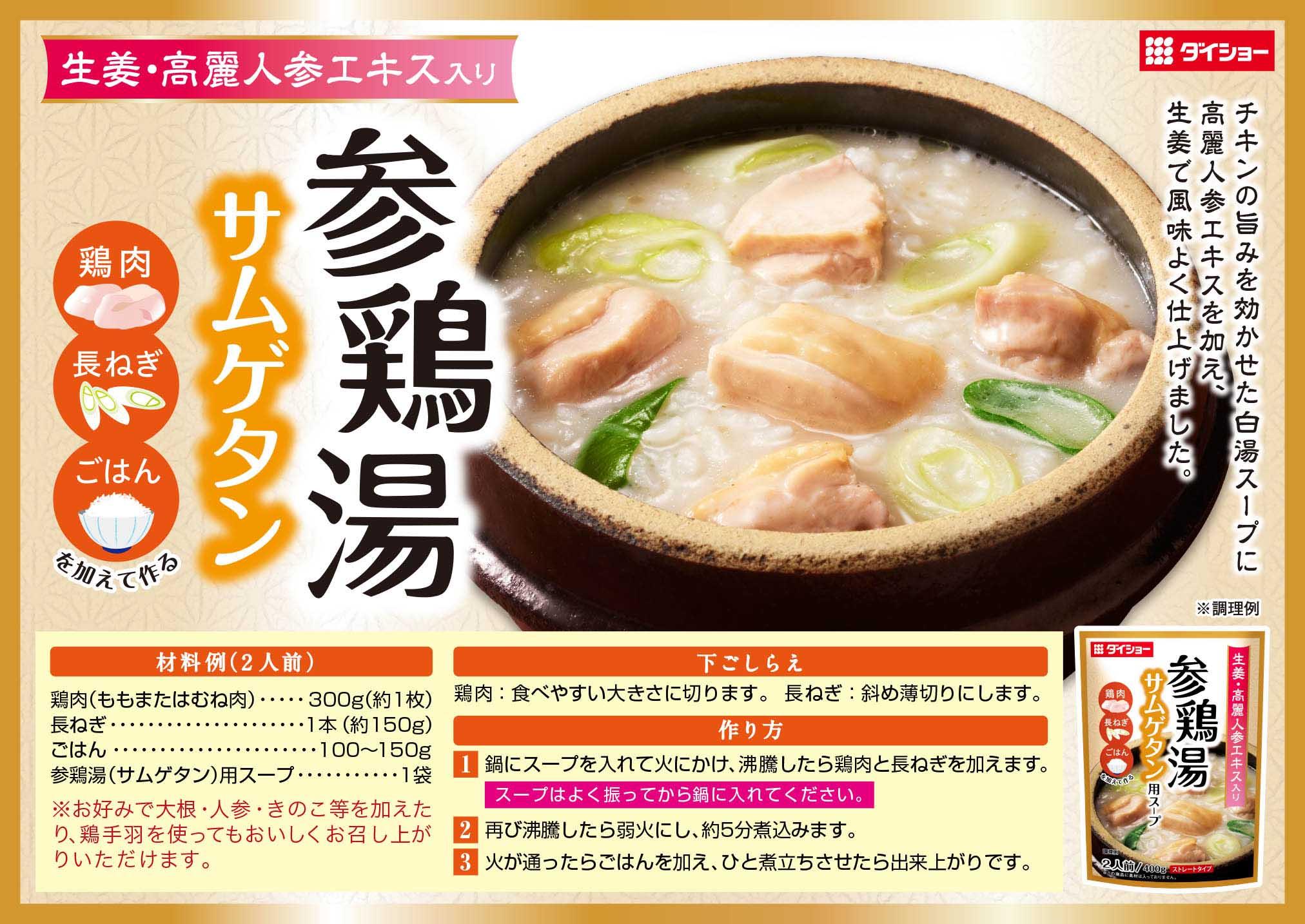 参鶏湯(サムゲタン)用スープレシピ