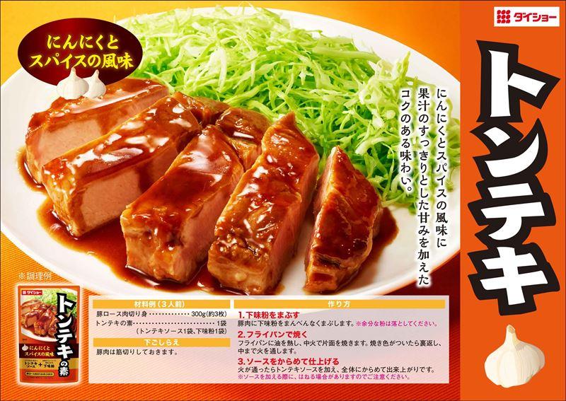 トンテキの素レシピ