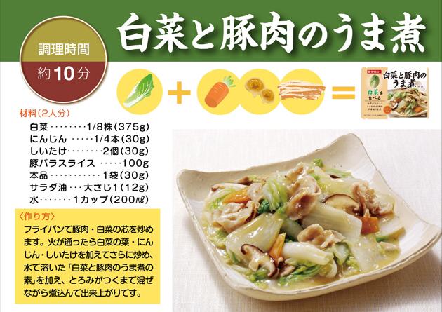 白菜と豚肉のうま煮の素