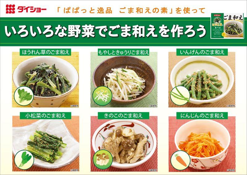 ぱぱっと逸品 ごま和えの素レシピ2