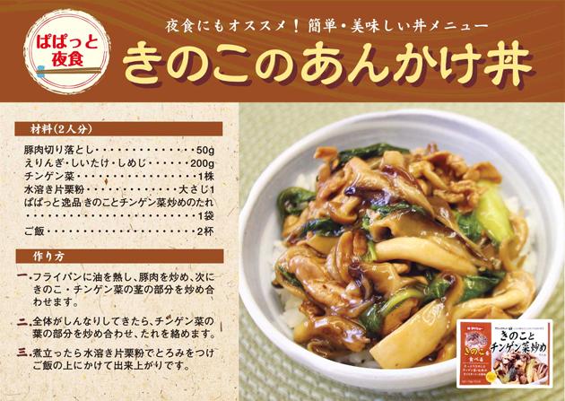 きのことチンゲン菜炒め