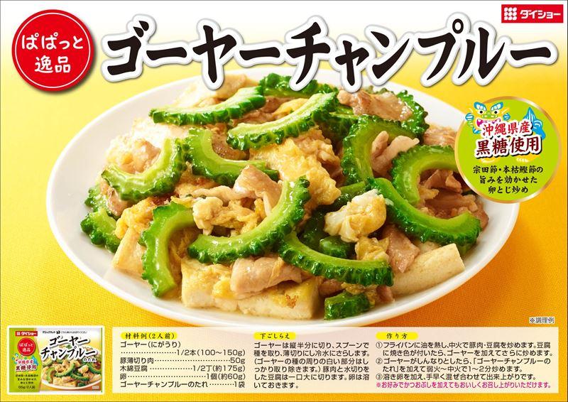 ぱぱっと逸品 ゴーヤーチャンプルー レシピ