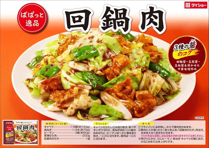 ぱぱっと逸品 回鍋肉のたれレシピ