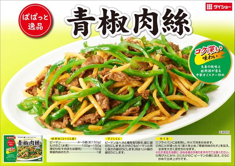 ぱぱっと逸品 青椒肉絲のたれ レシピ