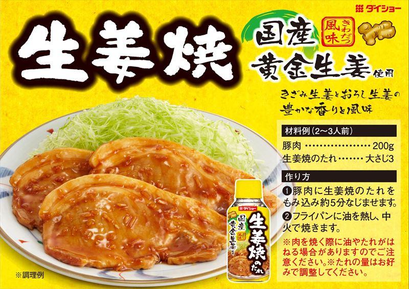 生姜焼のたれ(西)レシピ