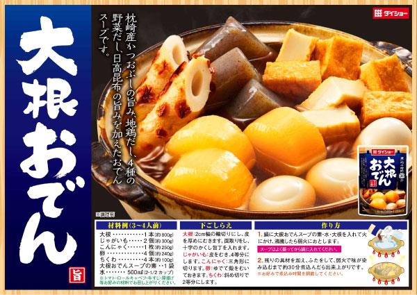 【10個】大根おでんスープの素