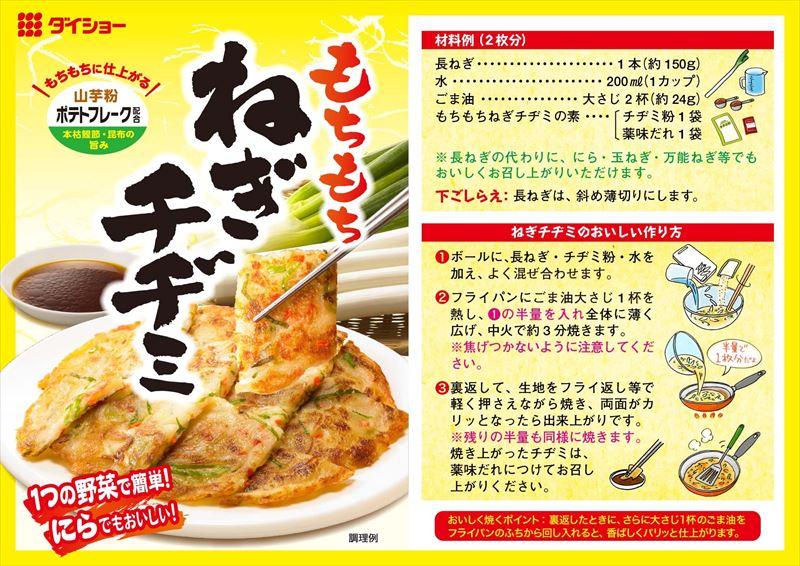 もちもち ねぎチヂミの素レシピ