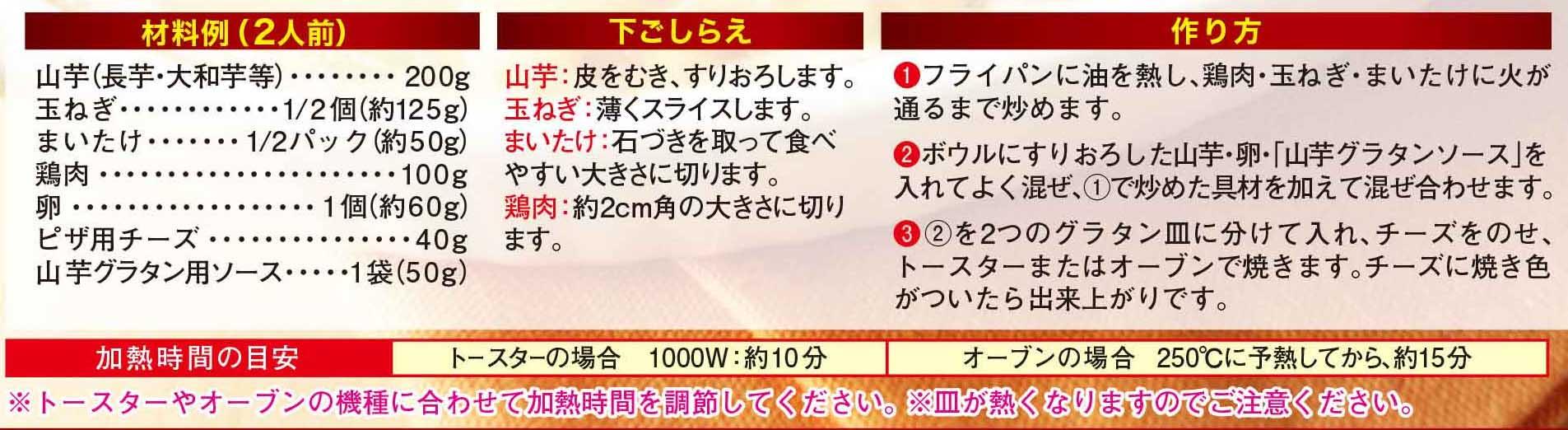 山芋グラタン用ソースレシピ