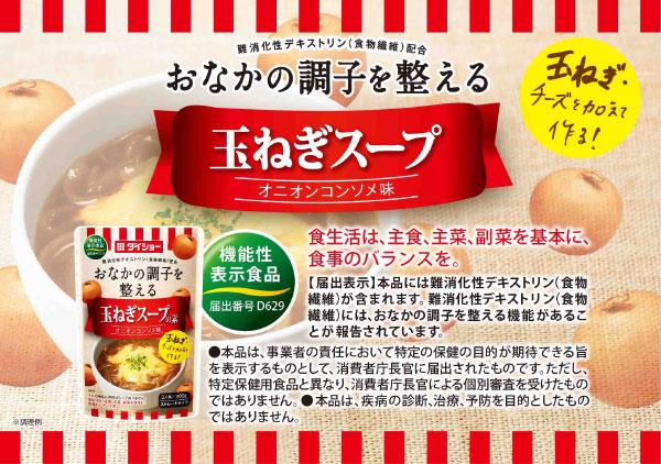 【10個】機能性表示 玉ねぎスープの素