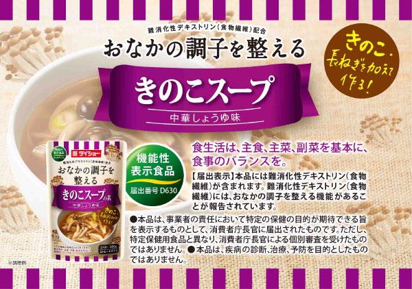 【10個】機能性表示 きのこスープの素