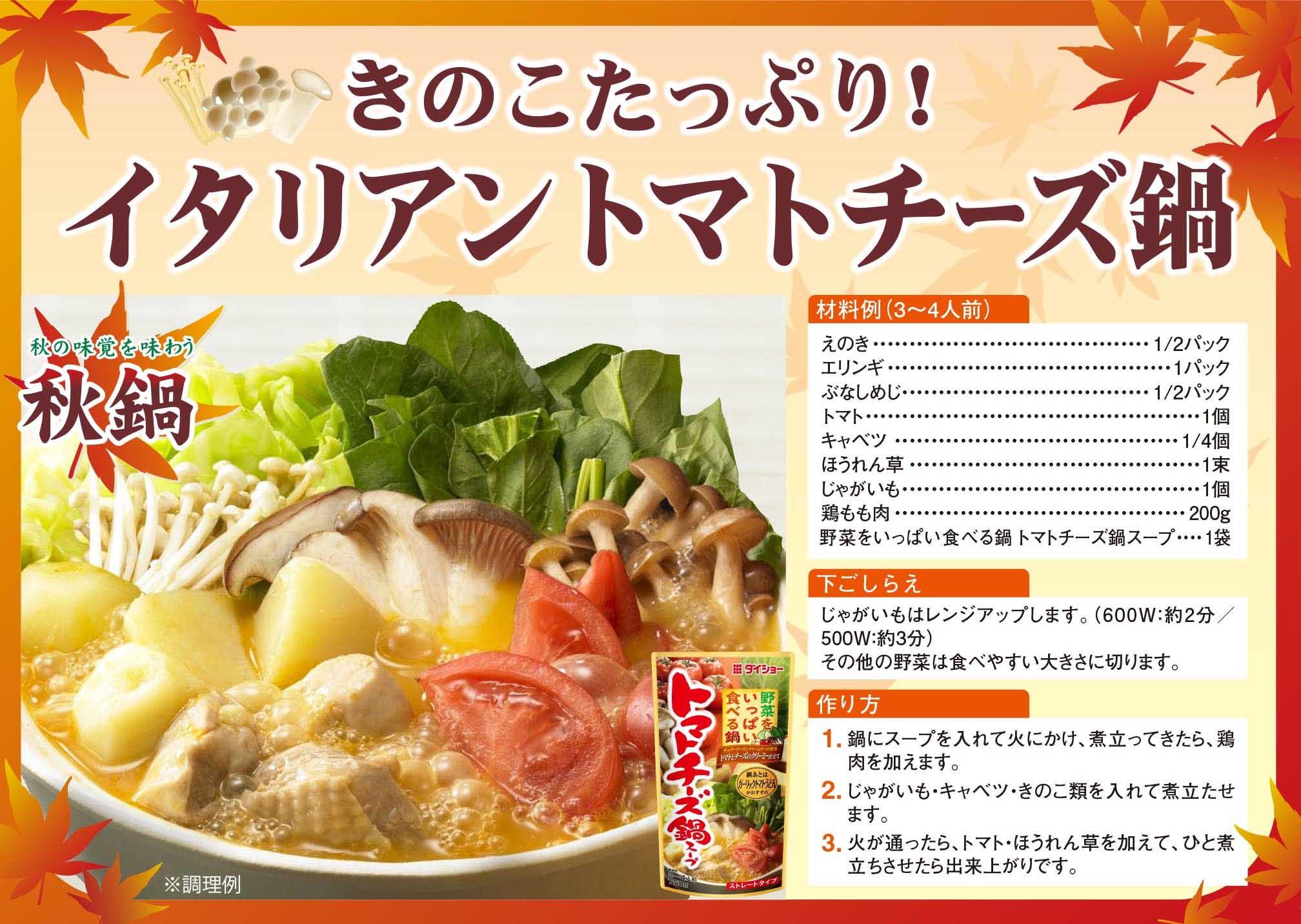 野菜をいっぱい食べる鍋 トマトチーズ鍋商品画像(秋)