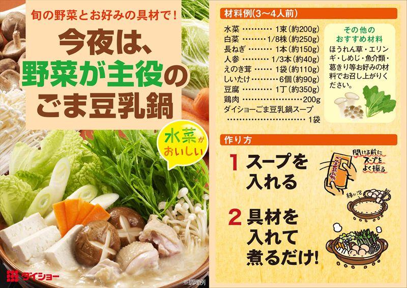 野菜をいっぱい鍋 ごま豆乳鍋スープ
