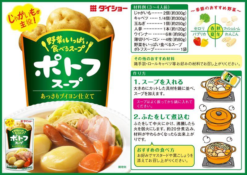 野菜をいっぱい食べる ポトフ