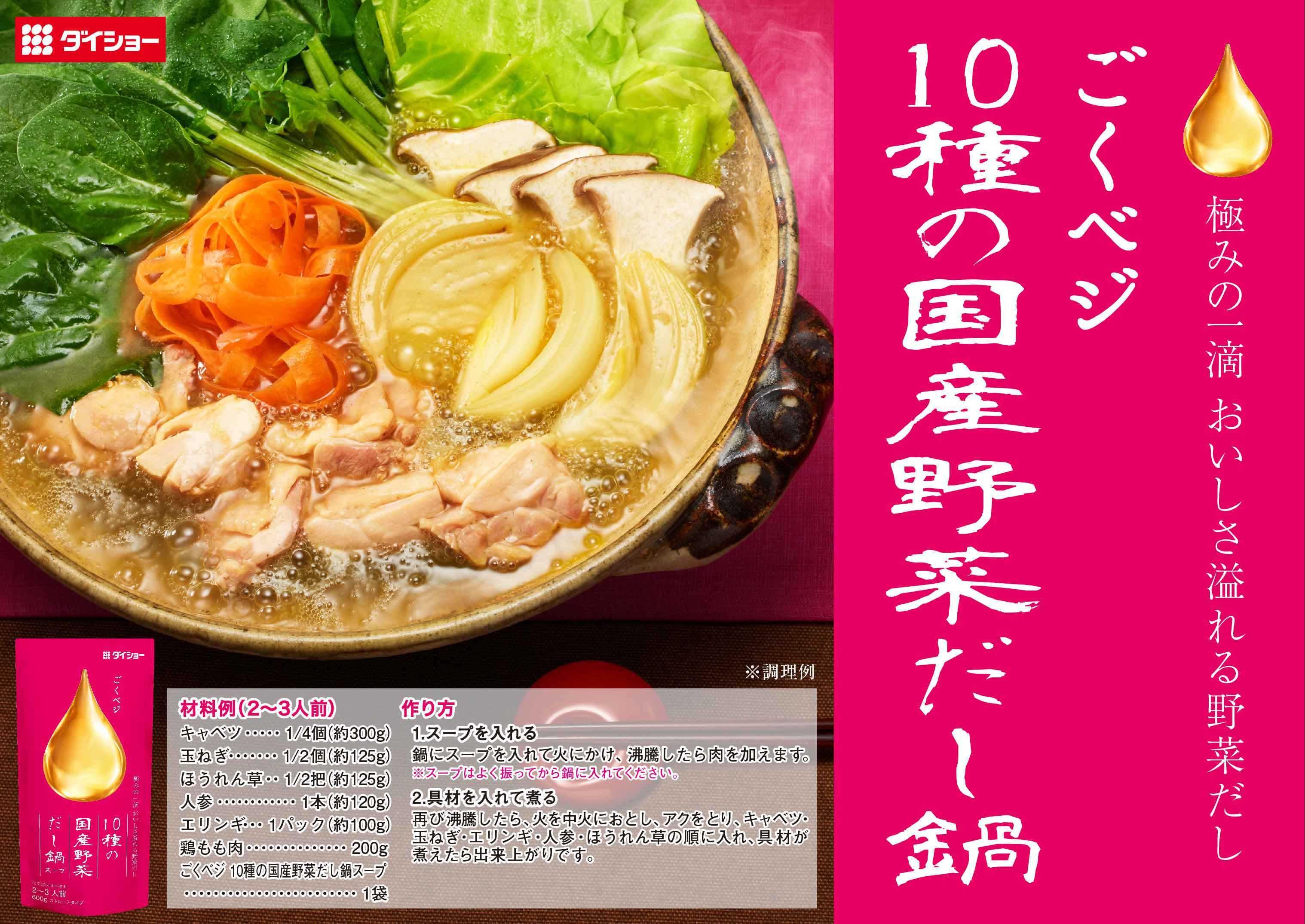 ごくベジ 10種の国産野菜だし鍋スープレシピ