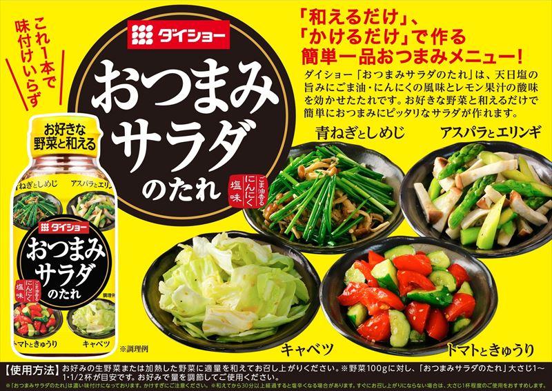 おつまみサラダのたれレシピ