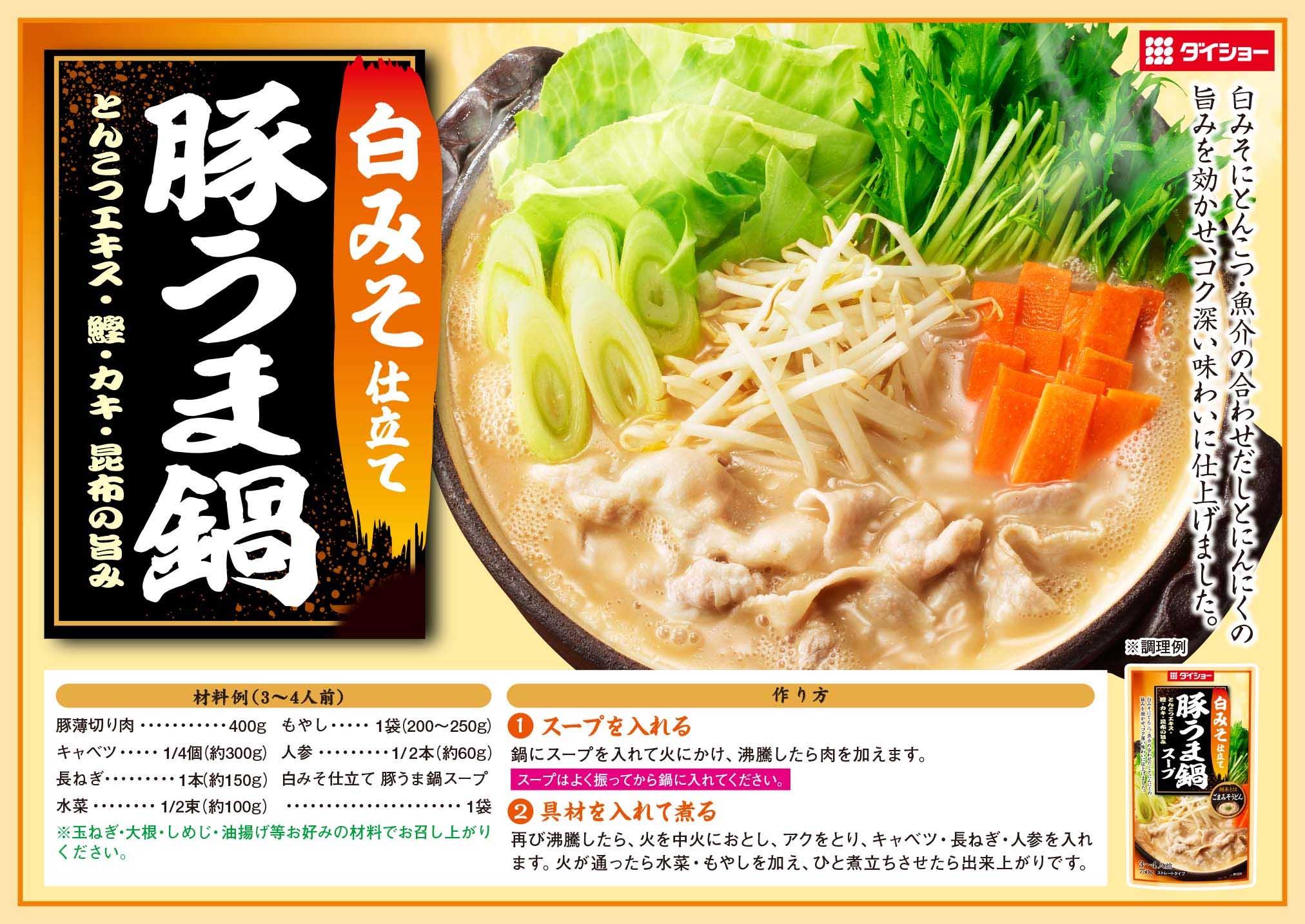白みそ仕立て 豚うま鍋スープレシピ