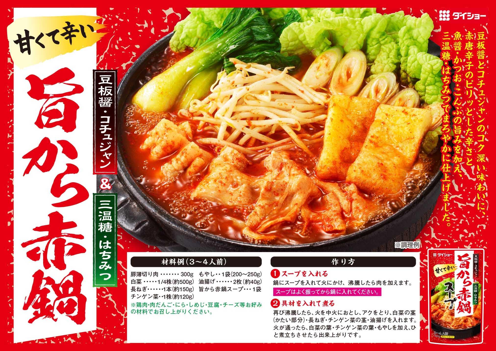 旨から赤鍋スープレシピ