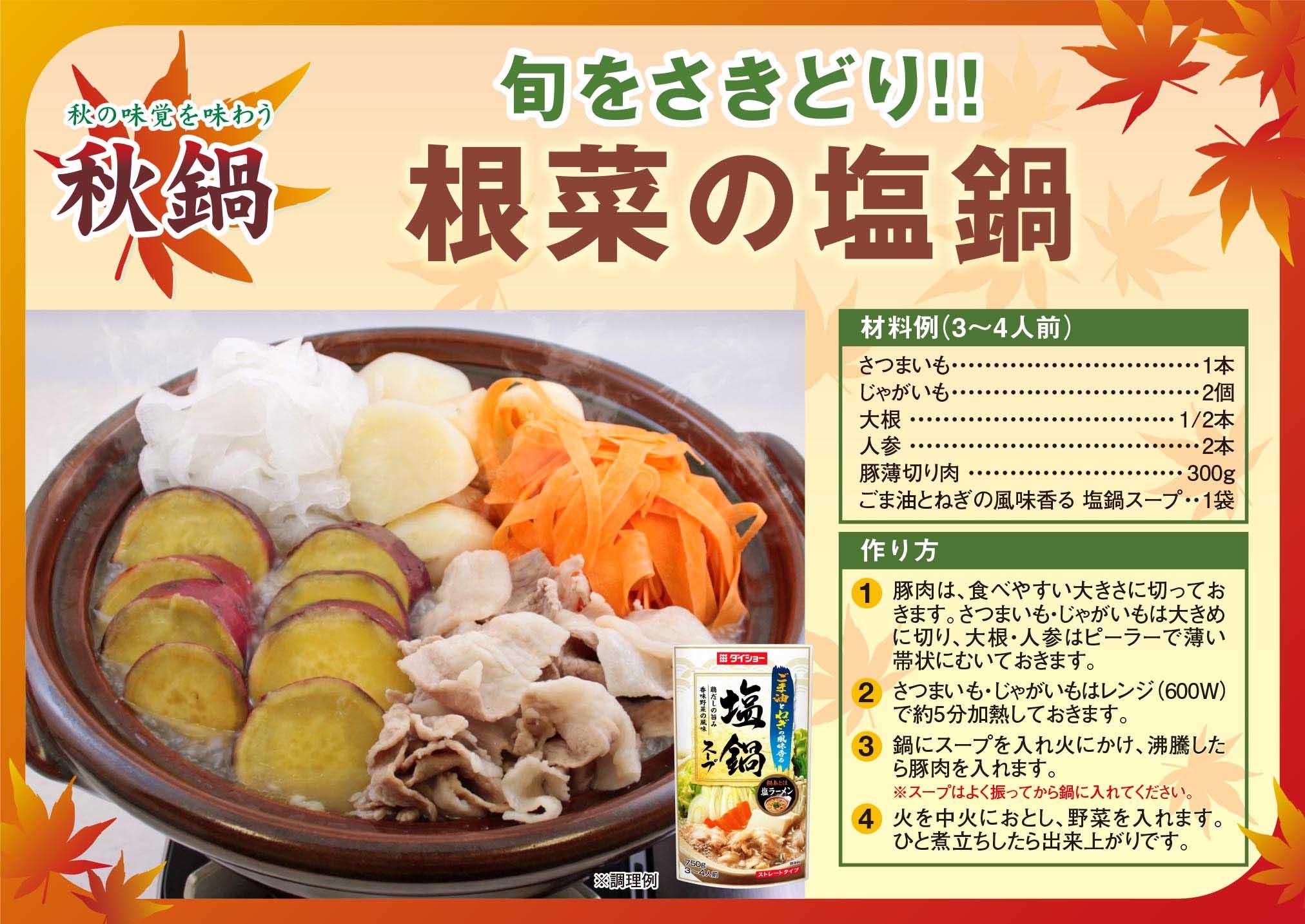 ごま油とねぎの風味香る 塩鍋スープレシピ(秋)