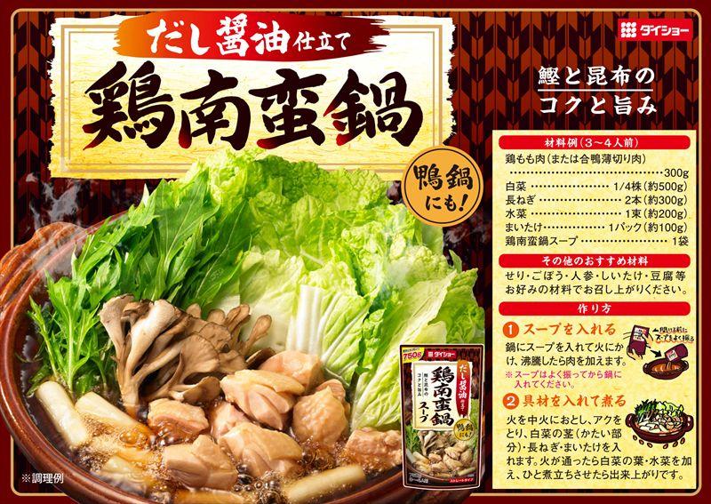 鶏南蛮鍋スープ