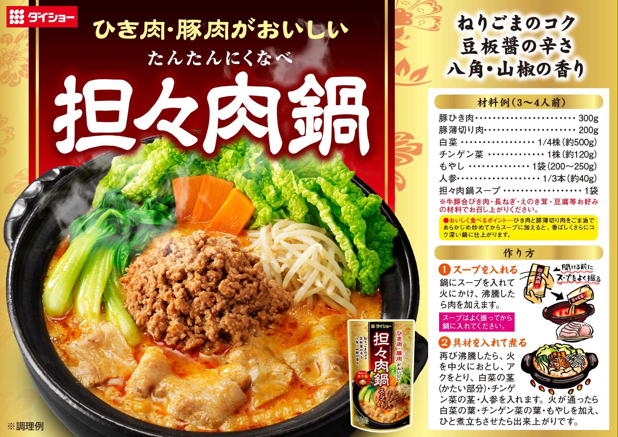担々肉鍋スープ商品画像