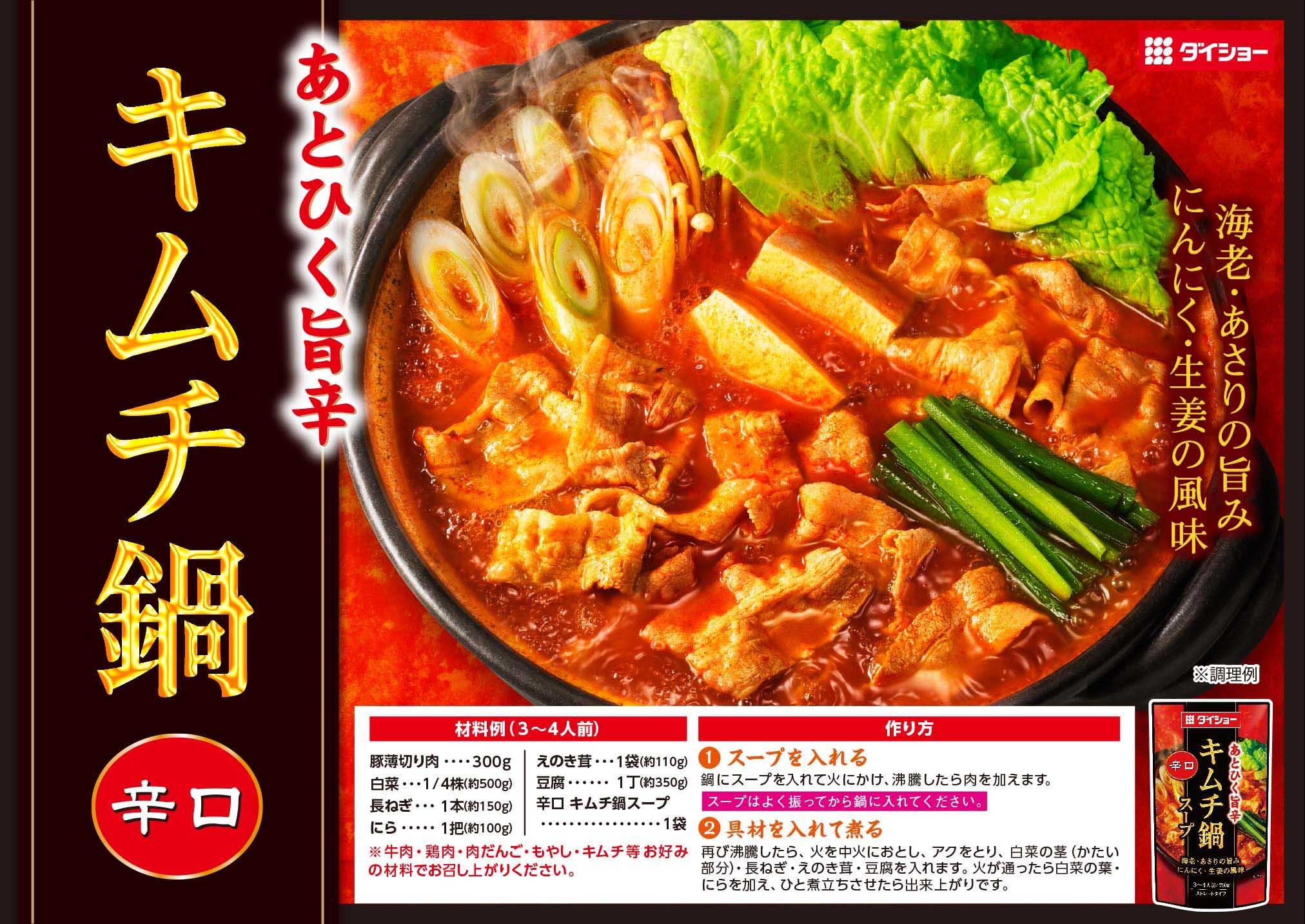 辛口キムチ鍋スープレシピ