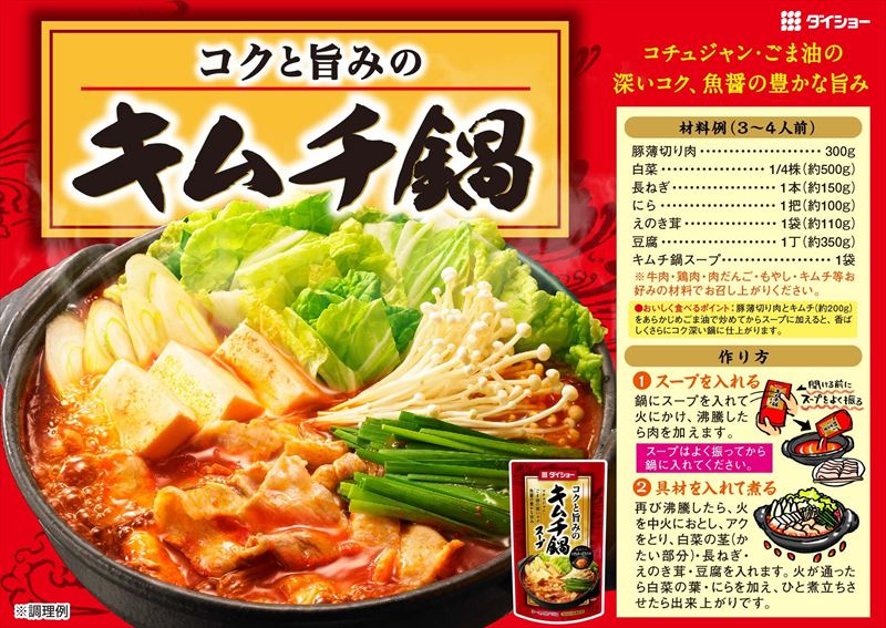 キムチ鍋スープレシピ