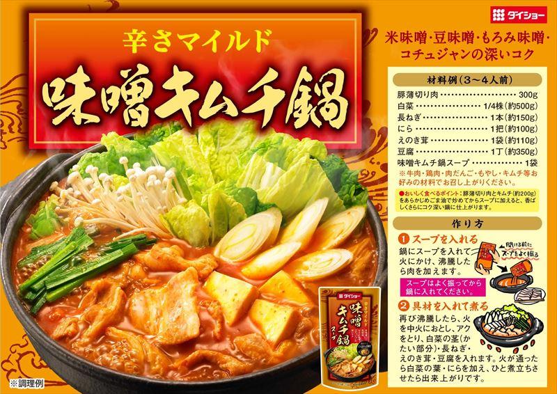味噌キムチ鍋スープレシピ