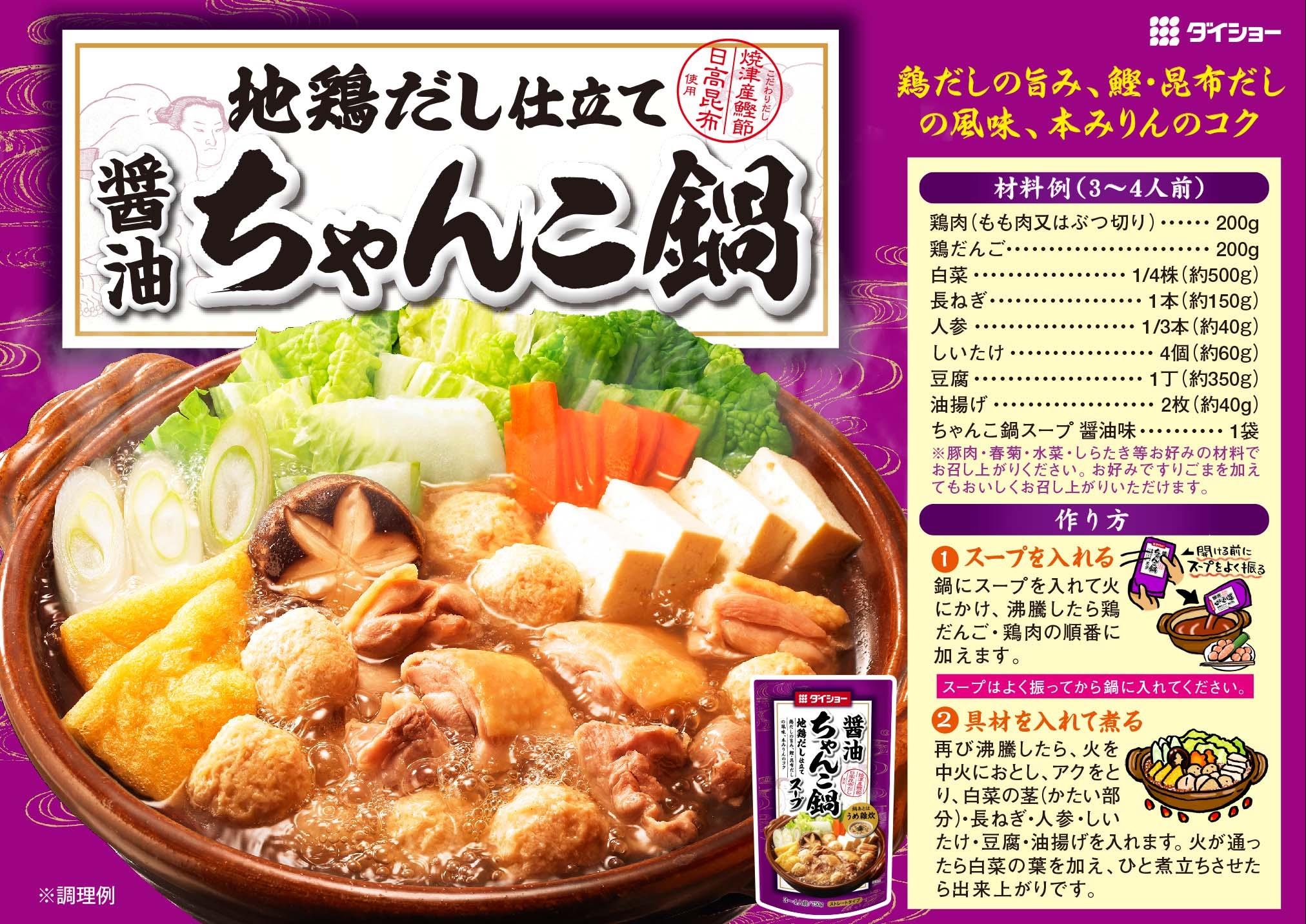 ちゃんこ鍋スープ 醤油味レシピ