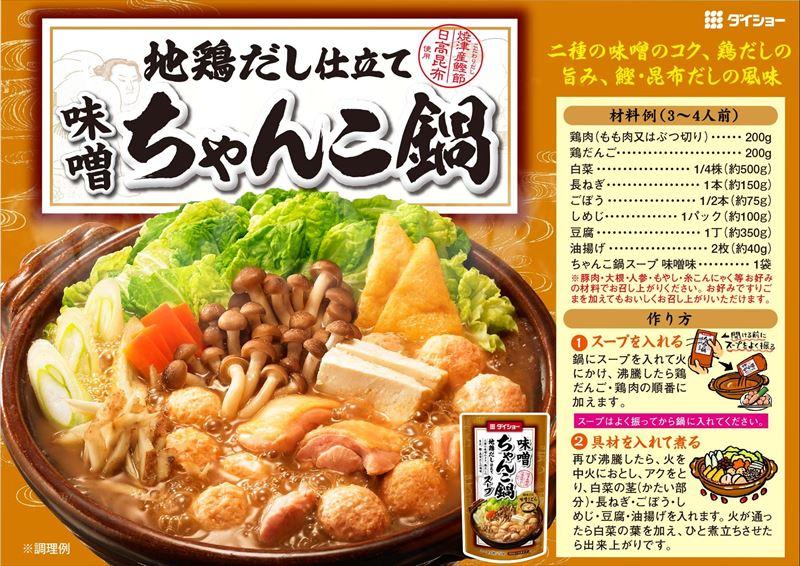 ちゃんこ鍋スープ 味噌味レシピ