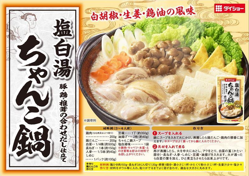 ちゃんこ鍋スープ塩白湯味レシピ