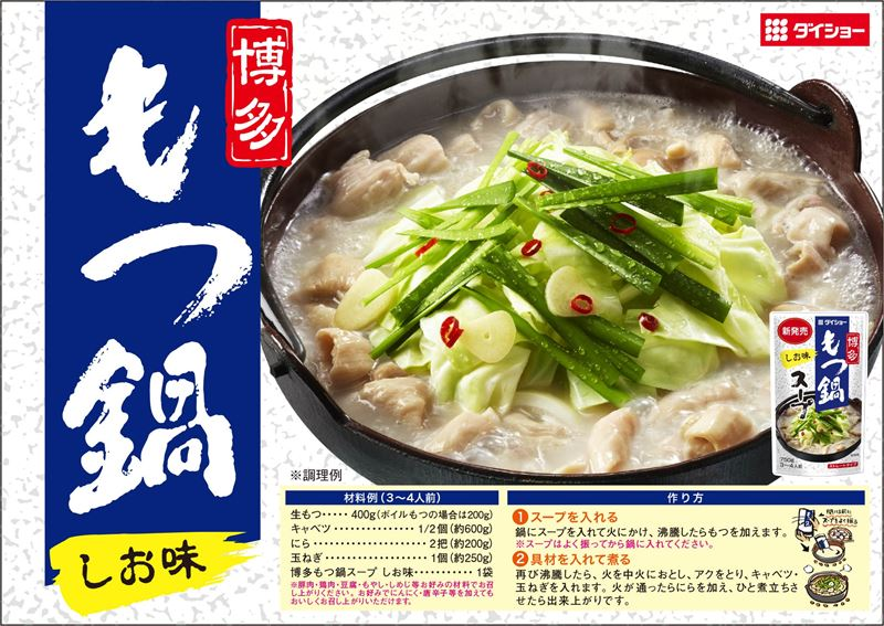 博多もつ鍋スープ しお味レシピ