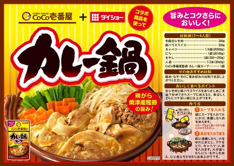 CoCo壱番屋 カレー鍋レシピ
