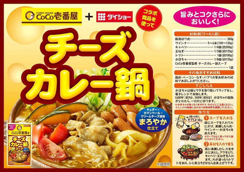 CoCo壱番屋 チーズカレー鍋レシピ