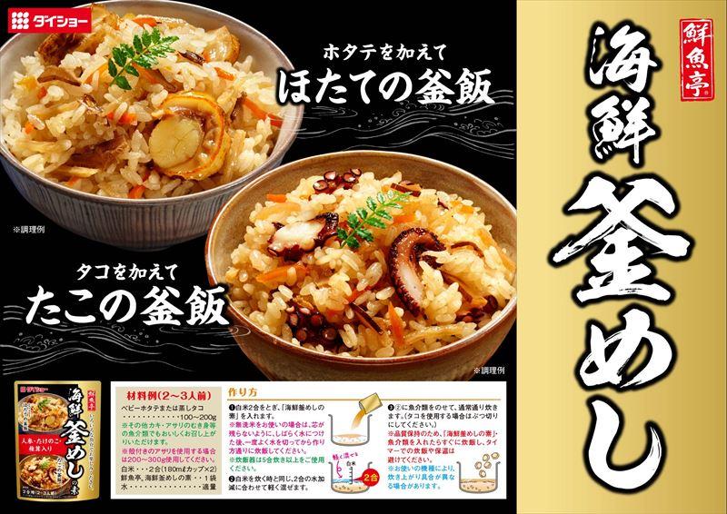 鮮魚亭 海鮮釜めしの素レシピ