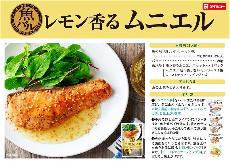 魚バル レモン香る ムニエル用セットレシピ