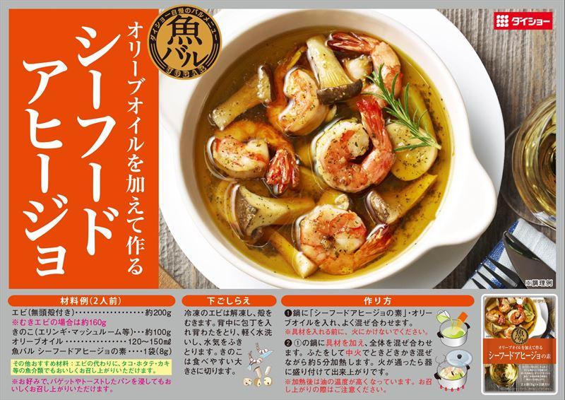 魚バル シーフードアヒージョの素レシピ