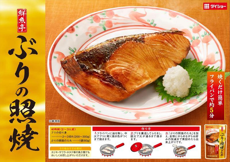 鮮魚亭 ぶりの照焼のたれレシピ
