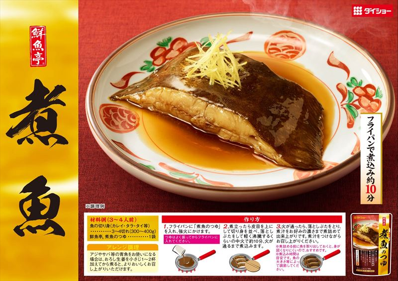鮮魚亭 煮魚のつゆレシピ