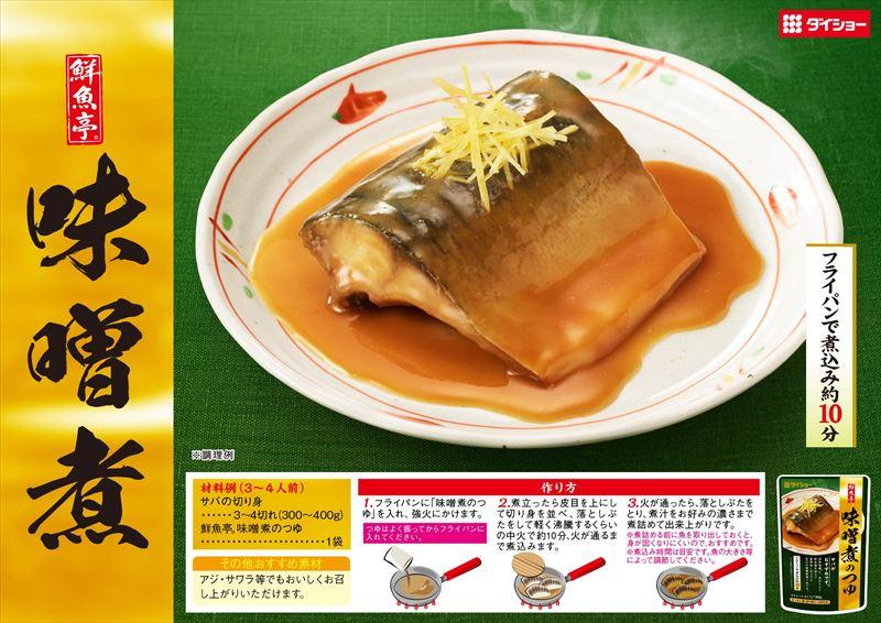 鮮魚亭 味噌煮のつゆレシピ