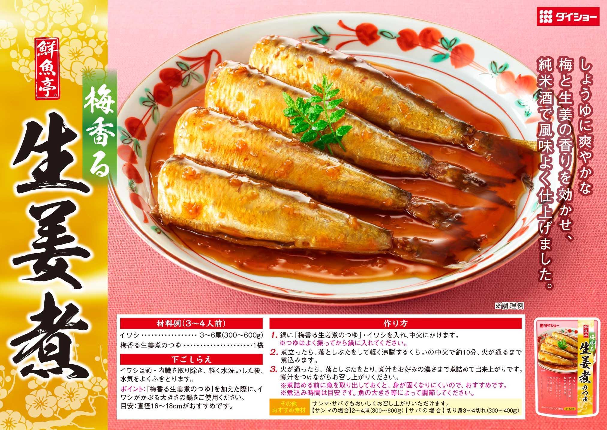 鮮魚亭 梅香る生姜煮のつゆレシピ