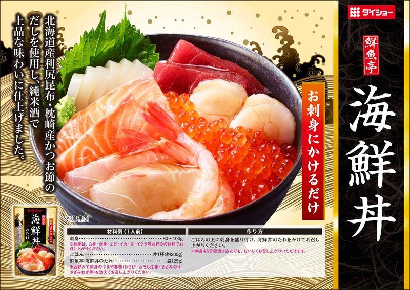 鮮魚亭 海鮮丼のたれレシピ